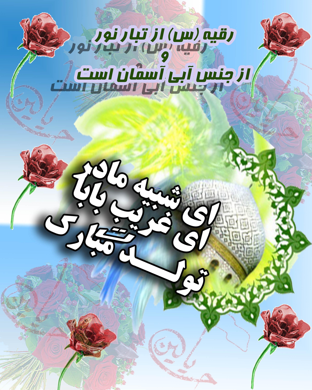 ولادت حضرت رقیه سلام الله علیها مبارک . نوای دل